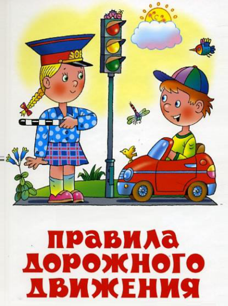 Сказки для детей по пдд с картинками